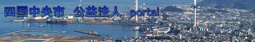 四国中央市公益法人ポータル
